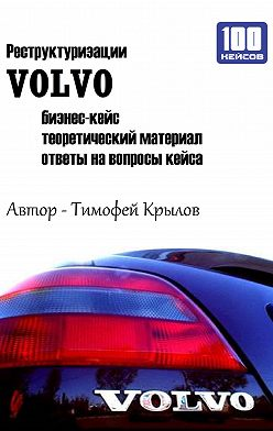 Тимофей Крылов - Реструктуризации VOLVO (бизнес-кейс)