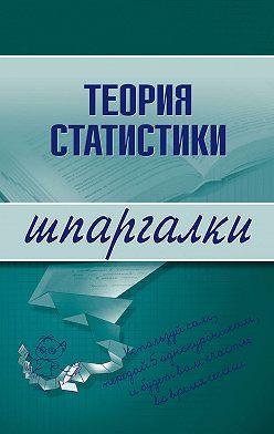Инесса Бурханова - Теория статистики