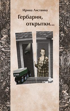 Ирина Листвина - Гербарии, открытки…