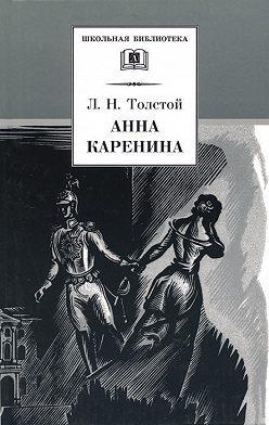 Лев Толстой - Анна Каренина. Том 1. Части 1-4