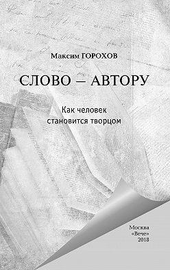 Александр Лапин - Слово – автору. Как человек становится творцом (сборник)