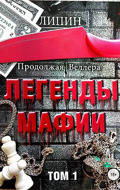 В. Липин - Продолжая Веллера: Легенды мафии. Том 1