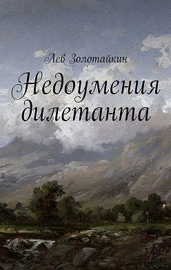 Лев Золотайкин - Недоумения дилетанта