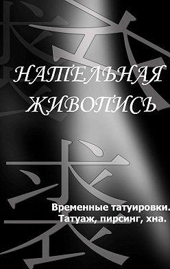 Илья Мельников - Временные татуировки. Татуаж, пирсинг, хна