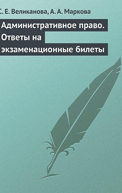 С. Великанова - Административное право. Ответы на экзаменационные билеты