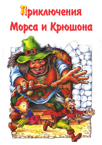 Михаил Каришнев-Лубоцкий - Осторожно: пуппитролли!