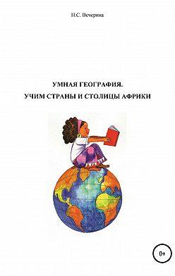 Наталья Вечерина - Мнемотехника для школьников. Учим столицы стран Африки