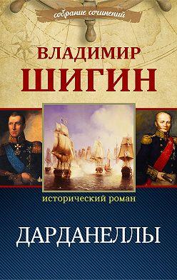 Владимир Шигин - Дарданеллы (Собрание сочинений)