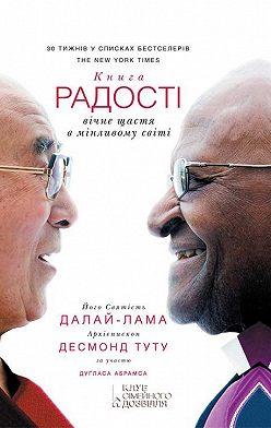 Дуглас Абрамс - Книга радості: вічне щастя в мінливому світі