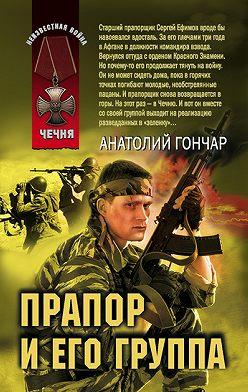 Анатолий Гончар - Прапор и его группа