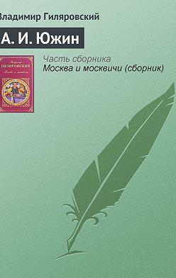 Владимир Гиляровский - А. И. Южин