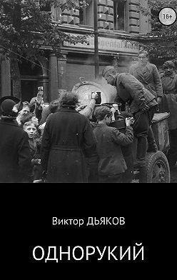 Виктор Дьяков - Однорукий