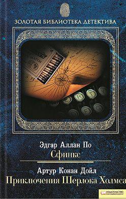 Эдгар Аллан По - Сфинкс. Приключения Шерлока Холмса (сборник)