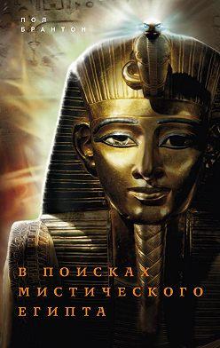 Поль Брантон - В поисках мистического Египта