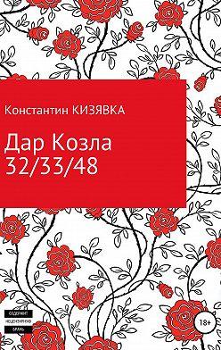 Константин Кизявка - Дар Козла