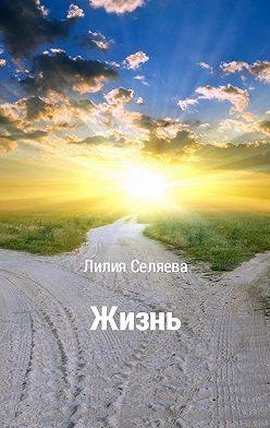 Лилия Селяева - Жизнь