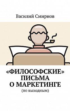 Василий Смирнов - «Философские» письма омаркетинге