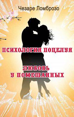 Чезаре Ломброзо - Психология поцелуя (сборник)