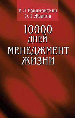 В. Бакштанский - 10000 дней. Менеджмент жизни