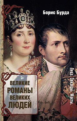 Борис Бурда - Великие романы великих людей