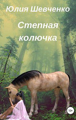 Юлия Шевченко - Степная колючка