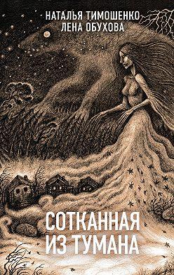 Елена Обухова - Сотканная из тумана