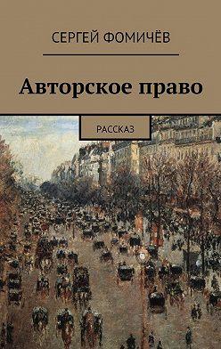 Сергей Фомичёв - Авторское право