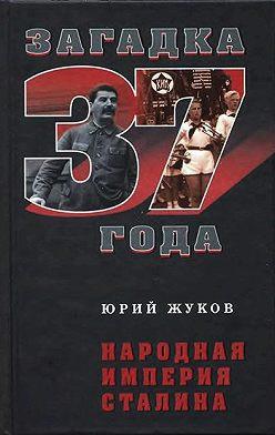 Юрий Жуков - Народная империя Сталина