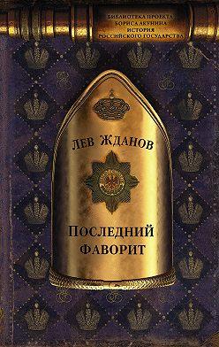 Лев Жданов - Последний фаворит