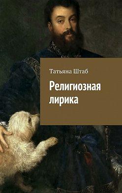 Татьяна Штаб - Религиозная лирика