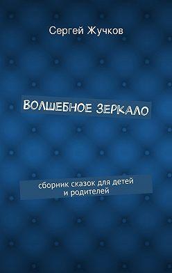 Сергей Жучков - Волшебное зеркало