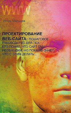 Игорь Мальцев - Проектирование сайтов