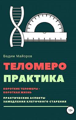 Вадим Майоров - Теломеро-практика