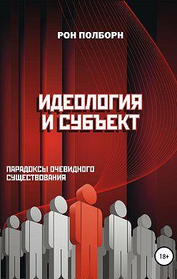 Рон Полборн - Идеология и субъект