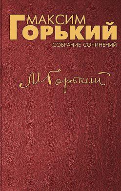 Maxim Gorky - Путь к счастью