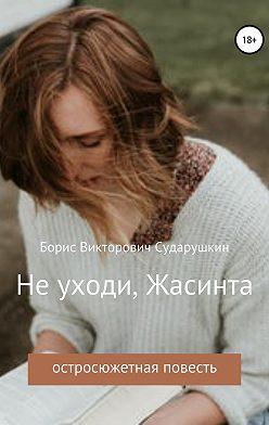 Борис Сударушкин - Не уходи, Жасинта