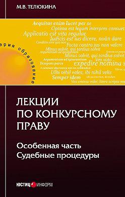 Марина Телюкина - Лекции по конкурсному праву. Особенная часть. Судебные процедуры