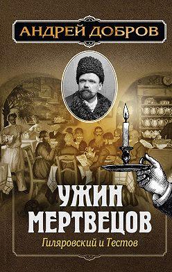 Андрей Добров - Ужин мертвецов. Гиляровский и Тестов
