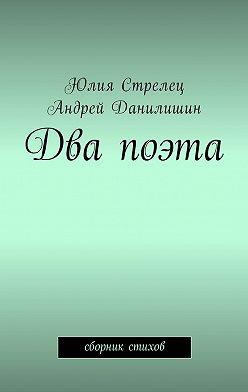 Юлия Стрелец - Два поэта. Сборник стихов