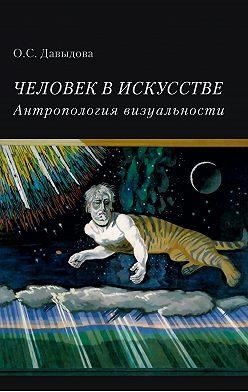 Ольга Давыдова - Человек в искусстве. Антропология визуальности
