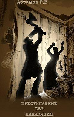 Роман Абрамов - Преступление без наказания