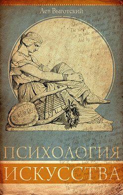 Лев Выготский (Выгодский) - Психология искусства. Анализ эстетической реакции