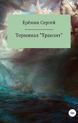 Сергей Еремин - Терминал «Транзит»
