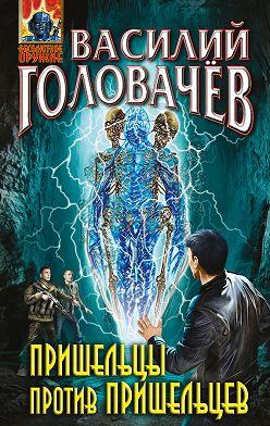 Василий Головачев - Пришельцы против пришельцев (сборник)