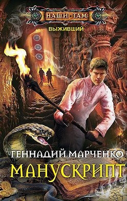 Геннадий Марченко - Манускрипт