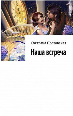 Светлана Полтавская - Наша встреча