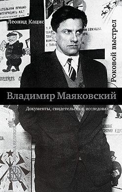 Леонид Кацис - Владимир Маяковский. Роковой выстрел