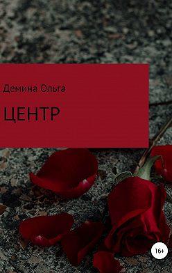 Ольга Демина - Центр