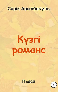Серік Асылбекұлы - Күзгі романс