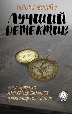 Александр Балашов - Лучший исторический детектив – 2